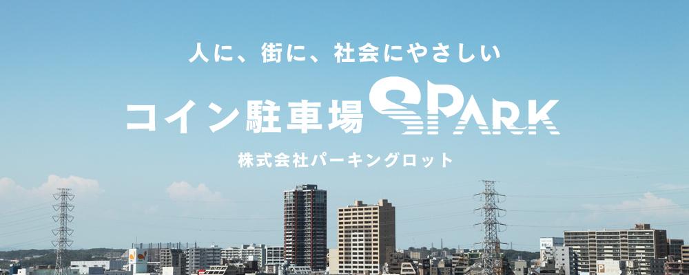 人に、街に、社会にやさしい コイン駐車場SPARK 株式会社パーキングロット