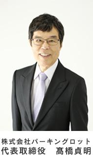 株式会社パーキングロット 代表取締役 髙橋貞明