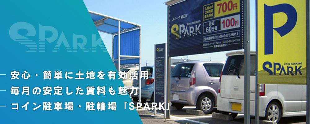 安心・簡単に土地を有効活用 毎月の安定した賃料も魅力 コイン駐車場・駐輪場「SPARK」