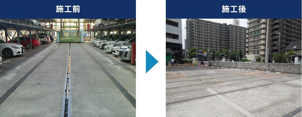 ケース1 古くなった機械式駐車場を有効活用したい。(スパークOBP城見通)
